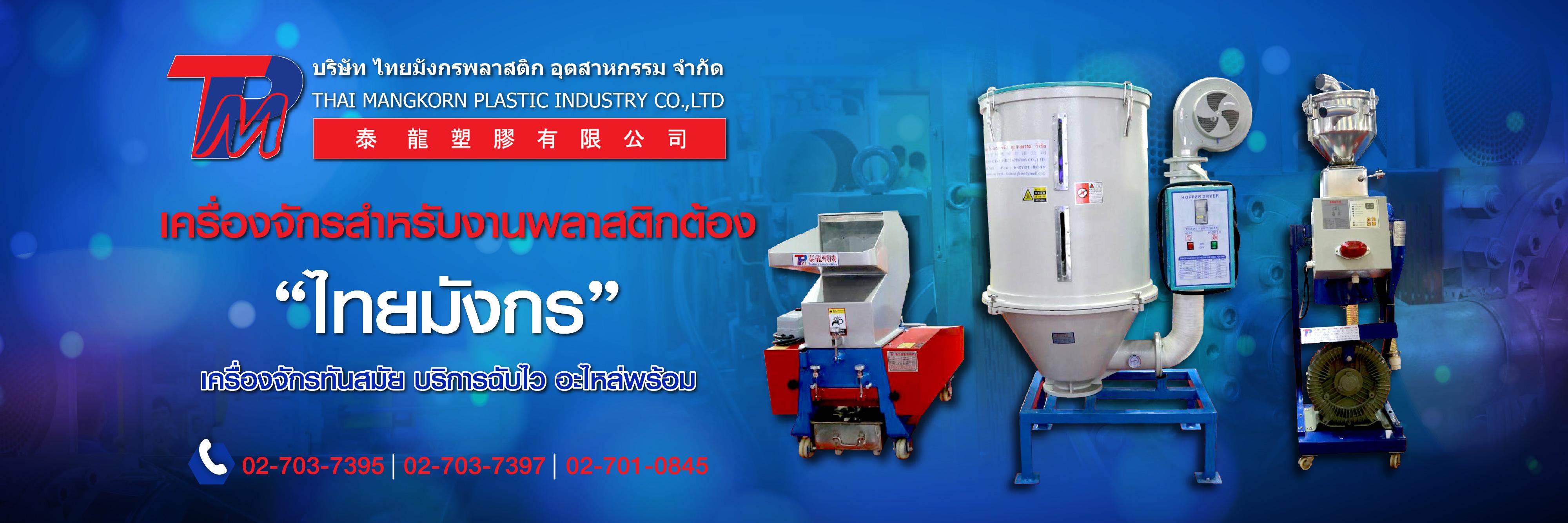 https://www.thaimangkorn-plastic.com/TH/Home